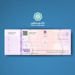 امکان دریافت چک موردی برای مشتریان فاقد دسته چک در شعب بانک توسعه تعاون فراهم می شود